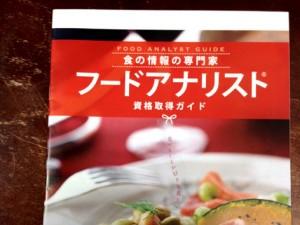 foodana1