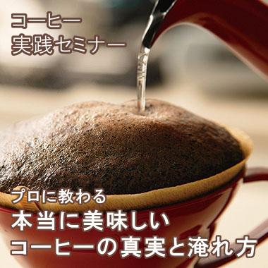 コーヒー実践セミナー