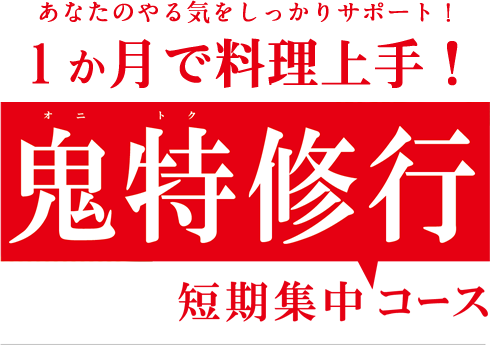 鬼特修行**短期集中コース**