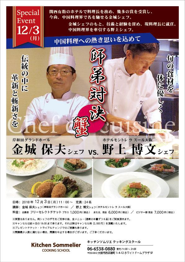 """中国料理 師弟対決!冬の味覚 """"蟹"""" に挑む!"""