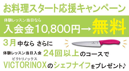 2019年3月新規入会キャンペーン