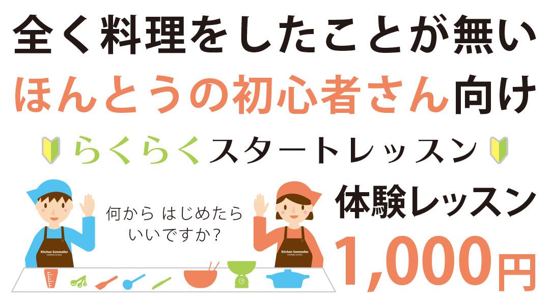"""本当の""""料理初心者""""さん向き らくらくスタートレッスン"""