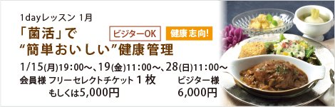 1dayレッスン 1月15日(月)19:00~・19日(金)11:00~・28日(日)11:00~