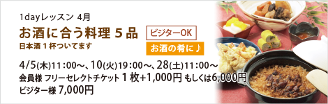 1dayレッスン 4月5日(木)11:00~、10日(火)19:00~、28日(土)11:00~