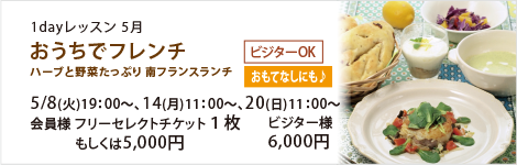 1dayレッスン 2018年 5月8日(火) 19:00~・14日(月) 11:00~・20日(日) 11:00~