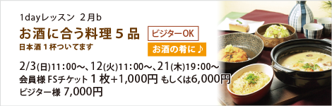 1dayレッスンb 2019年 2月3日(日) 11:00~・12日(火) 11:00~・21日(木) 19:00~