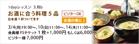 1dayレッスンb  2019年 3月4日(月) 19:00~・10日(日) 11:00~・14日(木) 11:00~